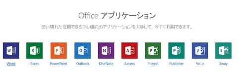 office-2016-word