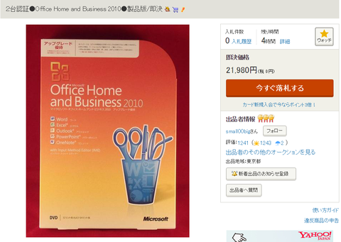 Yahooヤフオクの価格は21980円