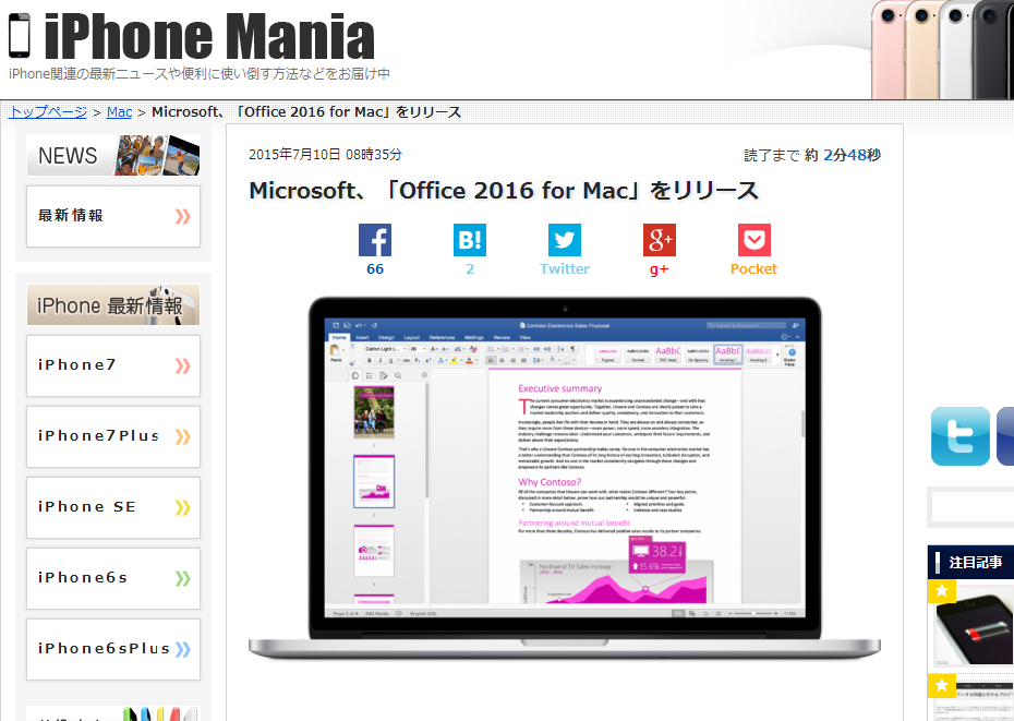 「Office 2016 for Mac」をリリース