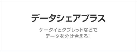 datasharen