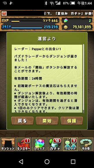Screenshot_20160819-134437