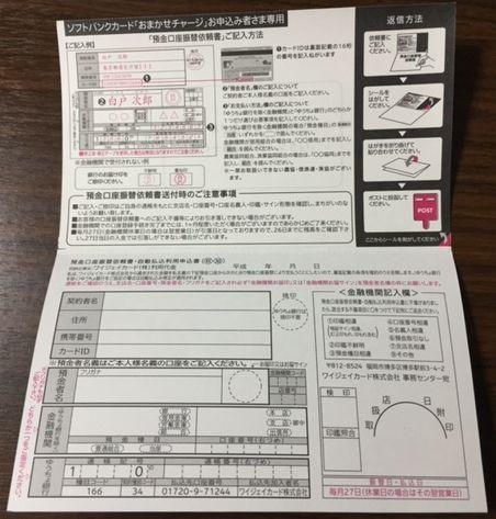 口座振替によるお支払い | お客様サポート | NTTド …