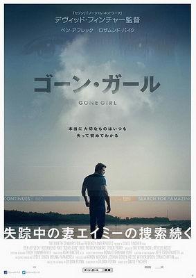 [洋画] ゴーン・ガール