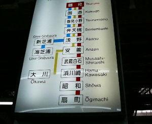 鶴見線 004