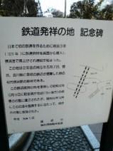 初代横浜駅1