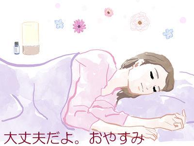 aroma-oyasumi