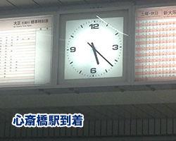 心斎橋駅到着5時半前