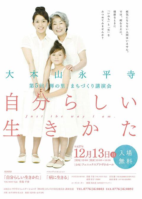 Zen-no-sato-1