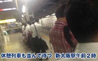 休憩列車20180707-2am