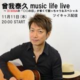 soga2021.11.11mll配信用