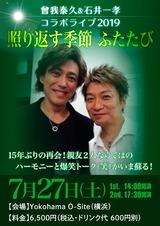 soga_ishi_Collaboration-live0727