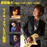 SOGA_TOUR2020.12ツイキャス用