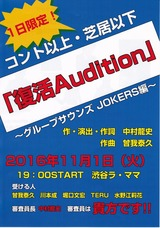 audition1_S