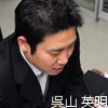 h_kureyama3[1]