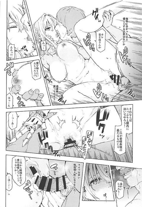 hentai_violet_evergarden9