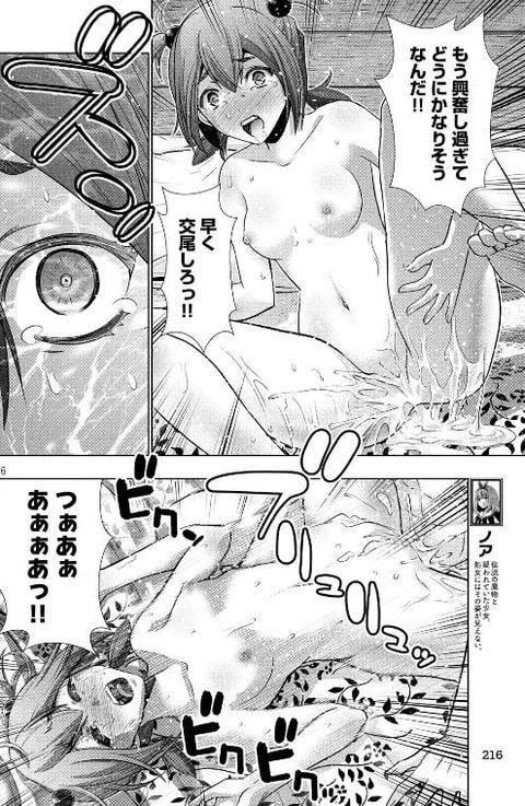 hentai_parallel_paradise11