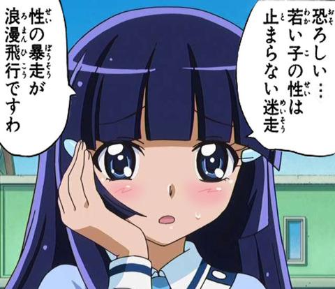 15cd98c5 s - 【スマイルプリキュア !】青木れいか(キュアビューティ)のえっちで可愛い画像vol2