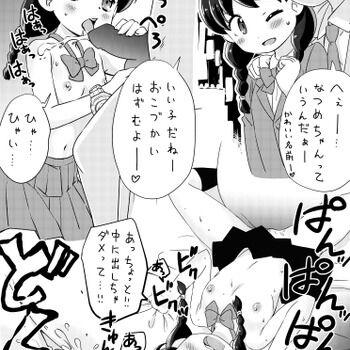47dc9f13 - 【妖怪ウォッチ】天野ナツメちゃんの二次エロ画像