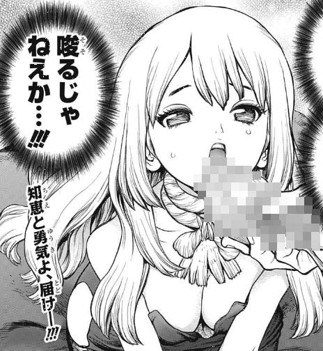 hentai_dr.STONE4