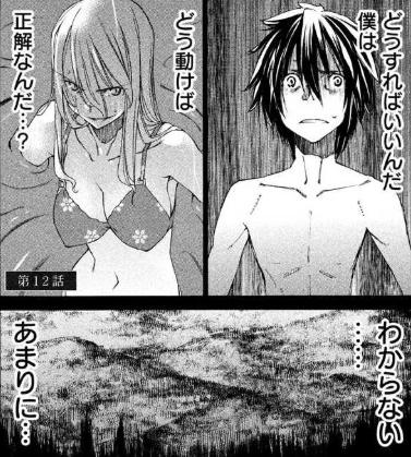 hentai_gleipnir12
