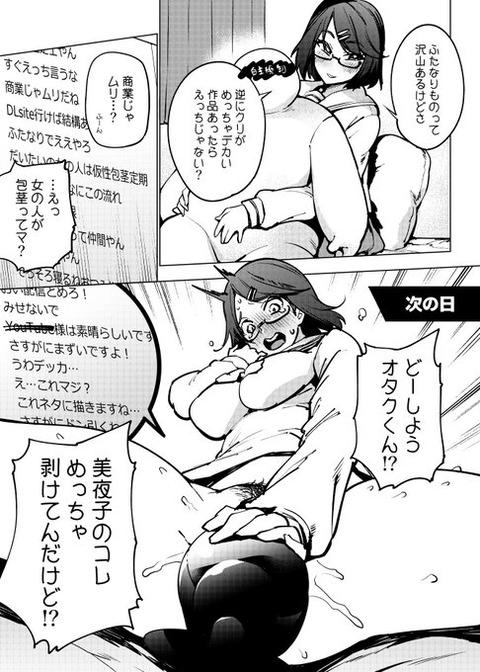 591d1905 s - 【Vtuber】瀬戸美夜子(せとみやこ)ちゃんの二次エロ画像:にじさんじ