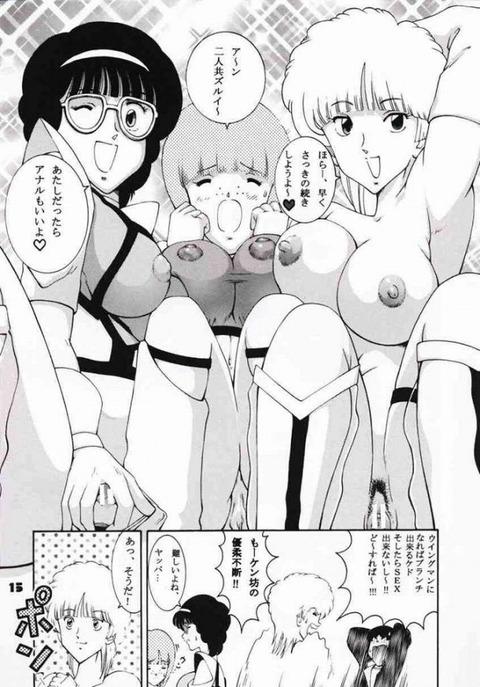 hentai_wingman_aoi11