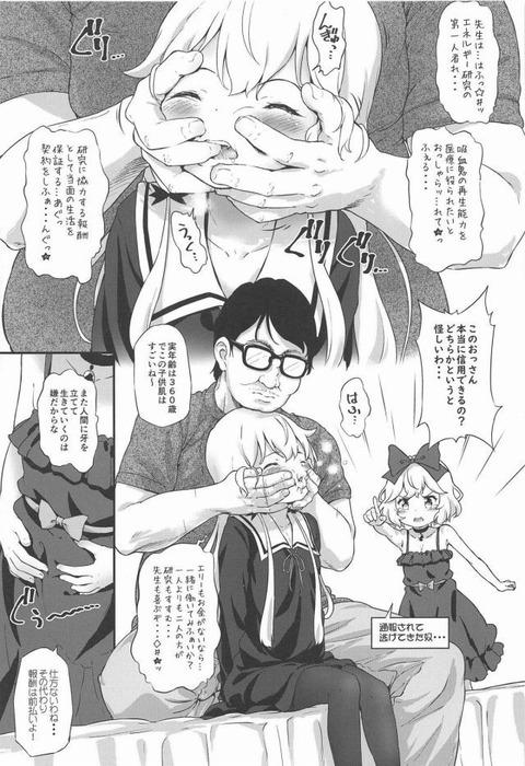 hentai_My vampire7
