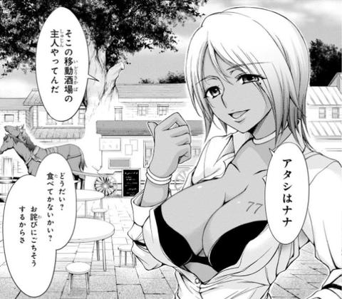 b0e8429a s - マンガ・アニメ:「プランダラ」のエッチな画像まとめ
