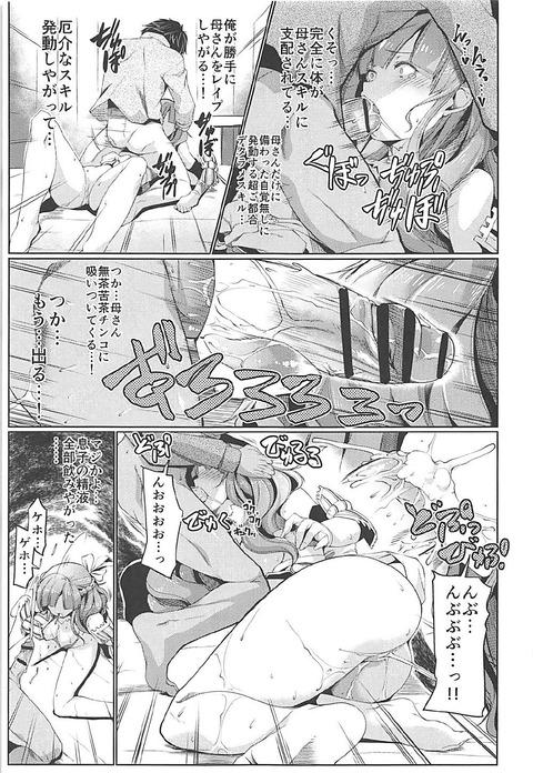 b1f53634 s - 【二次】「通常攻撃が全体攻撃で二回攻撃のお母さんは好きですか?」のエロ画像:<マンガ>