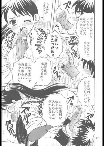 hentai_kekkaishi39