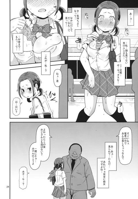hentai_ooe_kanade10