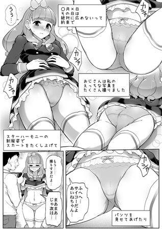 hentai_aine_aikatu35