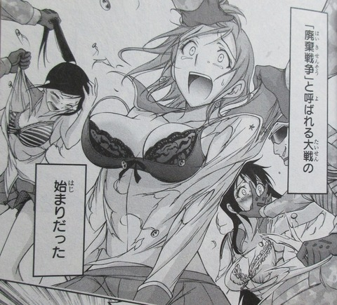 f858e349 s - マンガ・アニメ:「プランダラ」のエッチな画像まとめ