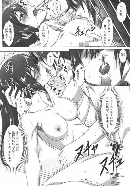 松岡江 フリー! アニメ_二次エロ画像29