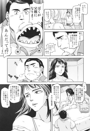 寄生獣12