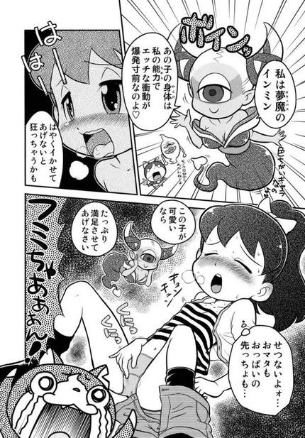 アニメ 妖怪ウォッチ バスターズ_二次エロ画像11