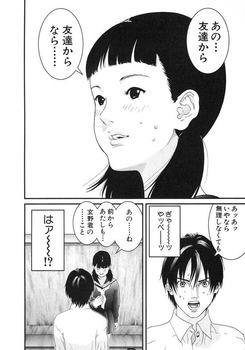 たえちゃん11