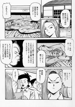 行け!稲中卓球部 岩下京子 神谷ちよこ12