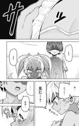 早乙女姉妹は漫画のためなら11