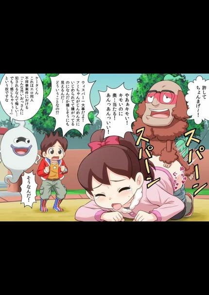 アニメ 妖怪ウォッチ バスターズ_二次エロ画像71