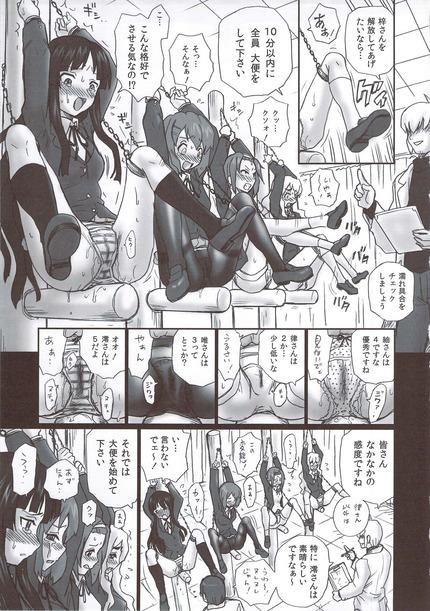アニメ:けいおん 律 梓 澪_二次エロ画像83