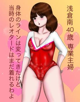 浅倉南35