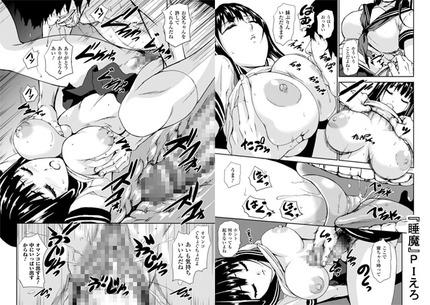 エロマンガ まんが 漫画_二次エロ画像409