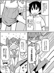 上野さんは不器用8