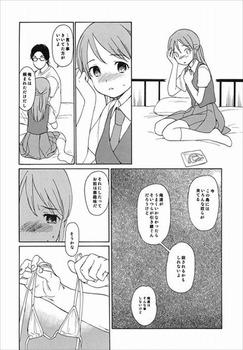8b4d55a4 s - アニメ:久遠冬花(イナズマイレブン)のエロ画像まとめ