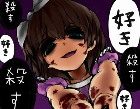 8f384dc2 s - 【ドM必見】ヤンデレに犯されるエロ画像ください!!