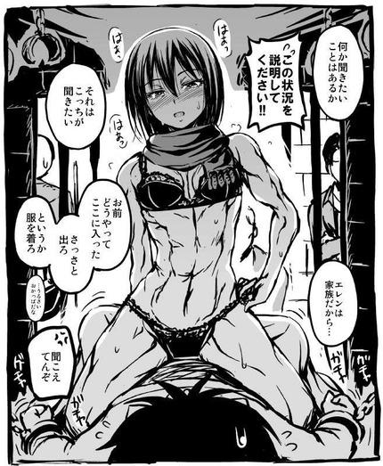 アニメ進撃の巨人_二次エロ画像352