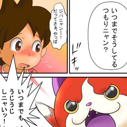 アニメ 妖怪ウォッチ バスターズ_二次エロ画像111