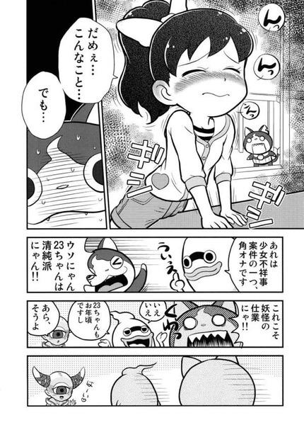 アニメ 妖怪ウォッチ バスターズ_二次エロ画像8