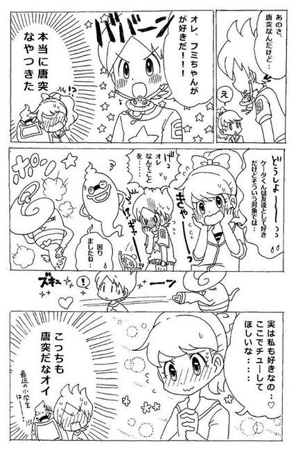 アニメ 妖怪ウォッチ バスターズ_二次エロ画像32